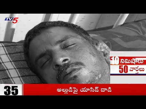 10 Minutes 50 News | 27th July 2018 | TV5 News