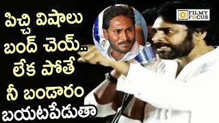 Pawan Kalyan Most Powerful Warning to YS Jagan