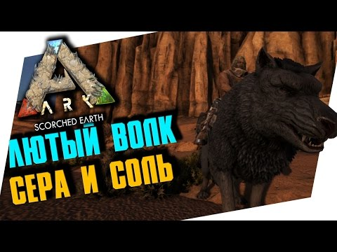 ARK: SCORCHED EARTH - ЛЮТЫЙ ВОЛК, СЕРА, СОЛЬ, КРИСТАЛЛЫ