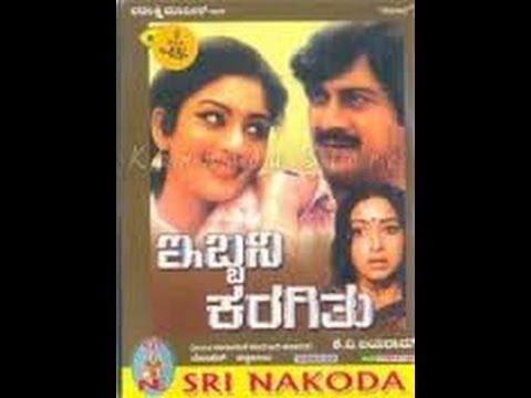 Full Kannada Movie 1983 | Ibbani Karagitu | Anant Nag, Lakshmi, Lokesh.