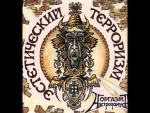 Оргазм Нострадамуса - Христодиарея