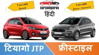 Tiago JTP vs Freestyle टियागो JTP v/s फोर्ड फ्रीस्टाइल Hindi Review Comparison Tata v Ford