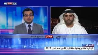 الإمارات تفوز بشرف تنظيم بطولة أمم آسيا 2019