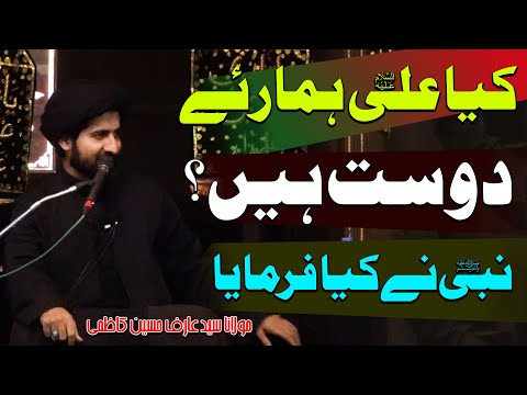 Kaya Imam Ali (a.s) Hamary Dost Hain..? | Maulana Syed Arif Hussain Kazmi | 4K