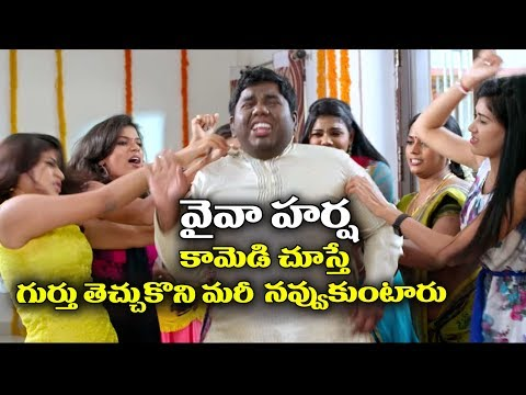 Viva Harsha Latest Comedy Scenes - Telugu Comedy Scenes - 2018