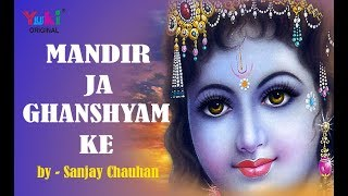 मन्दिर जा घनश्याम के | श्याम भजन | by Sanjay Chauhan | Mandir Ja Ghanshyam Ke ( Full HD)