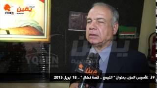يقين | بهاء الدين شعبان : البرلمان الذي يمتليء بمقاعد احمد عز ورجال المال فلابد له من وقفه