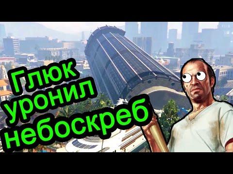 GTA 5 (ГТА 5) - Глюк уронил небоскреб (МЕНЯ ФУРА УБИЛА)