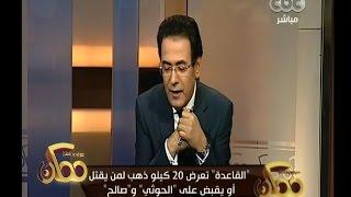#ممكن | القاعدة تعرض 20 كيلو ذهب لمن يقتل أو يقبض على