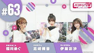 バンドリ!TV LIVE 2021 63