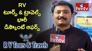 Grand Response to RV Tours and Travel Expo | R.V. Ramana | hmtv