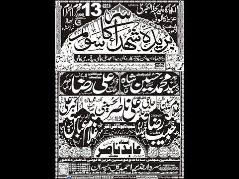 Live MatamDari     13 Muharram 2019    Aziz Colony Shahdra Lahore