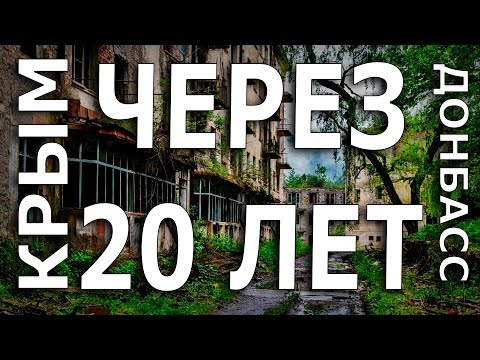 КРЫМ и ДОНБАСС через 20 лет