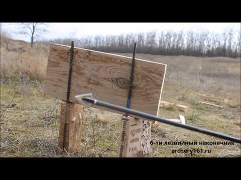 Стрельба из блочного лука, тест наконечников. www.archery161.ru