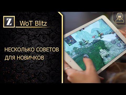 Несколько советов для новичков►WoT Blitz