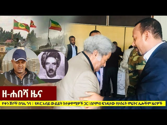 Zehabesha Daily Ethiopian News July 22, 2018