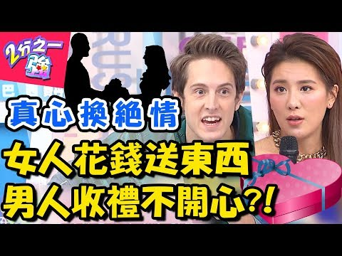 台綜-二分之一強-20181016 送什麼都被嫌,男人收禮94不開心?!女友送「這個」型男竟差點劈腿?!