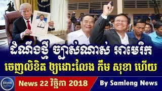 ដំណឹងថ្មី អាមេរិក ប្រកាសឲ្យដោះលែង កឹម សុខា ហើយ,Cambodia Hot News, Khmer News Today