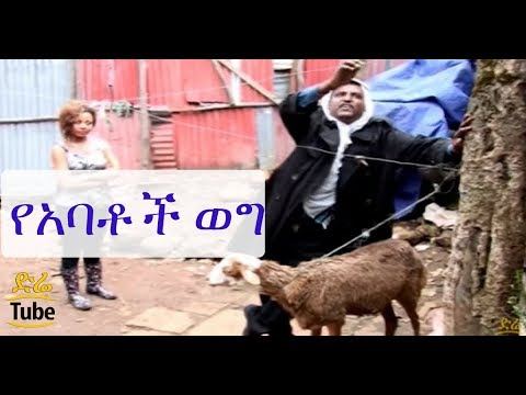 """ETHIOPIA: """"የአባቶች ወግ """"New Short Ethiopian Drama"""