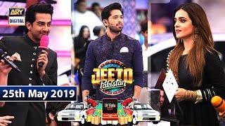 Jeeto Pakistan   Guest: Sumbul Iqbal & Ali Safina   25th May 2019