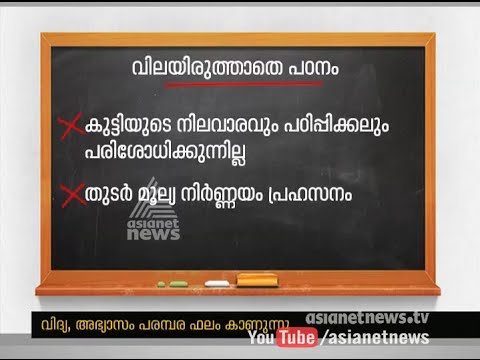 Special team for assessment students to next year says DPI MS Jaya