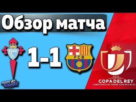 Барселона без Месси не смогла обыграть Сельту. Обзор матча и все голы Кубка Испании 04.01.18