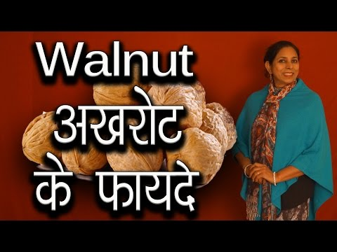 Health and Beauty Benefits of Walnuts | अखरोट के फायदे । Ms Pinky Madaan