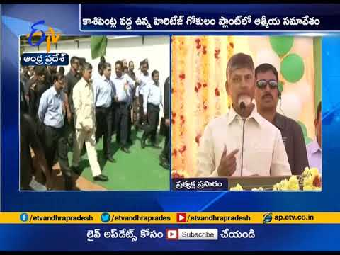 CM Hearty Meet with Employees & Farmers @ Heritage Gokulam | in Tirupati