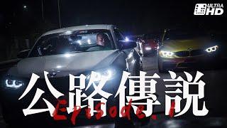 [4k] #01公路傳說 106縣道 揭開跑山文化神秘的面紗 - TCar