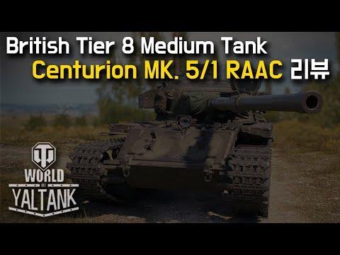 [월드오브탱크] 호주 8티어 중형전차 Centurion 5/1 RAAC 리뷰