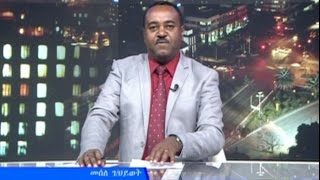 Latest Ethiopian News - EBC TV September 7, 2016
