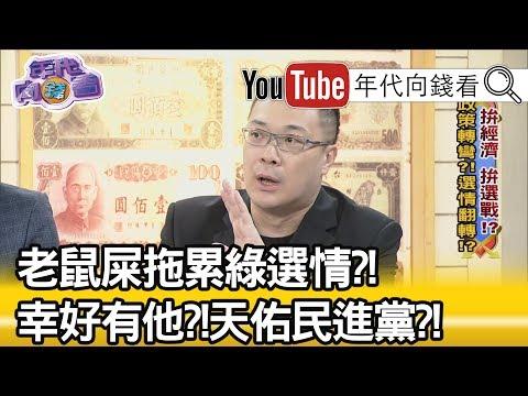 台灣-年代向錢看-20181015 選舉倒數!韓拚逆襲 陳固樁!?北漂成決勝關鍵點?!