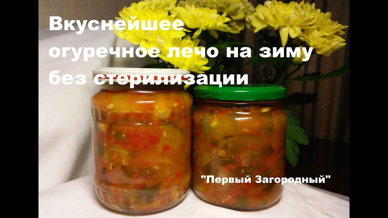 Вкусный салат из огурцов на зиму вкусный рецепты