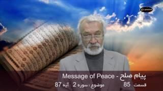 Islam - Part 85