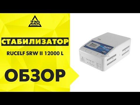 RUCELF SRW II-12000-L - самый совершенный прибор? Отзывы