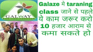How to register taraning class galaze trading India pvt ltd