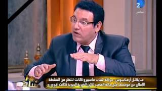 العاشرة مساء شاهد الخلاف بين رومانى ميشيل ومايكل ارمانيوس حول موقف الدولة من مذبحة ليبيا