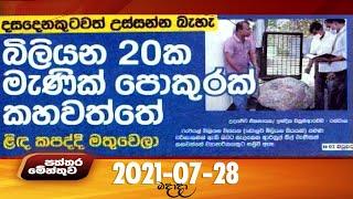 Paththaramenthuwa - (2021-07-28) | ITN