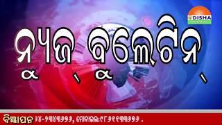 News Bulletin only on Odisha Mobile TV
