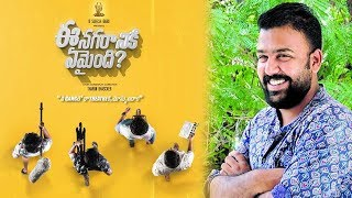 Pelli Choopulu Director Tharun Bhascker's New Movie Title Ee Nagaraniki Emaindi