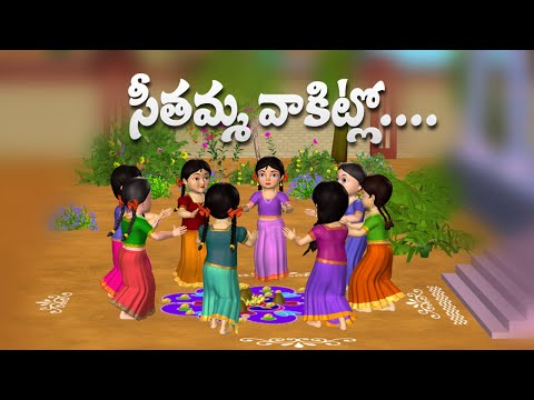 Seethamma Vakitlo Sirimalle Chettu - 3d Animation Telugu Rhymes & Songs For Children video