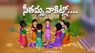 Seethamma Vakitlo Sirimalle Chettu - Seethamma Vakitlo Sirimalle Chettu - 3D Animation Telugu Rhymes & Songs for Children