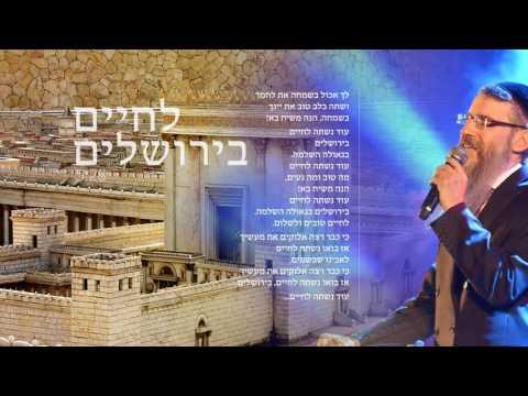 לחיים בירושלים - אברהם פריד | Lechaim Be'Yerushalayim - Avraham Fried