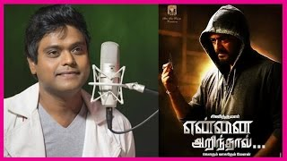 Ennai Arinthal Songs Composing Secrets - Harris Jayaraj Says | Ajith Kumar | Latest Cinema News