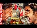 "Dulhan Chahi Pakistan Se 2 (Official Trailer) - Pradeep Pandey ""Chintu"" - Bhojpuri Movie 2018"