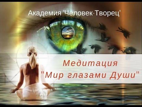 Медитация Мир глазами Души