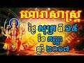 Video ហោរាសាស្ត្រសំរាប់ថ្ងៃសុក្រ ទី15 ខែកញ្ញា ឆ្នាំ២០១៧, Khmer horoscope daily, Friday 15 September 2017