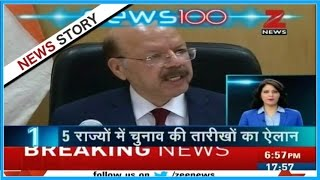 News 100 @ 6 | Election commission announces dates for elections