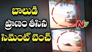 అత్తాపూర్ లో విషాదం .... సిమెంట్ బెంచ్ తలపై పడి బాలుడు మృతి | NTV