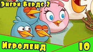 Мультик Игра для детей Энгри Бердс 2. Прохождение игры Angry Birds [10] серия